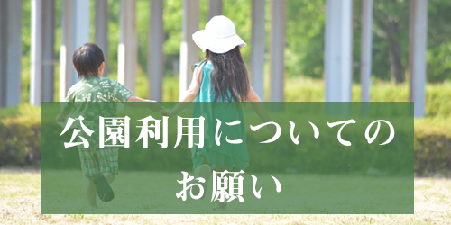 公園利用についてのお願い