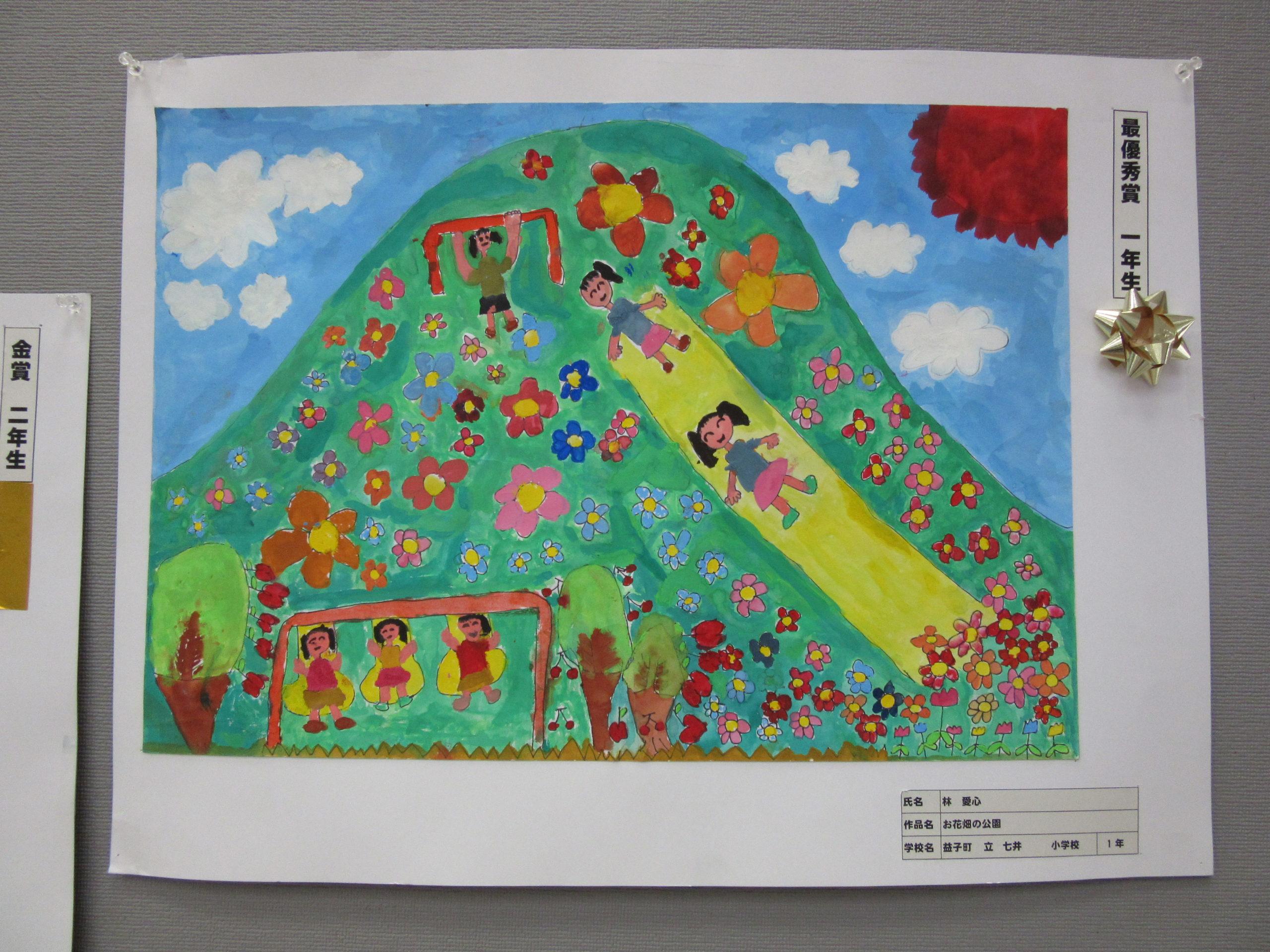 第43回小学生公園絵画入賞作品展